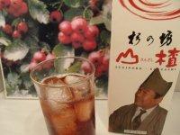「杉の坊さんざしジュース」(希釈用)