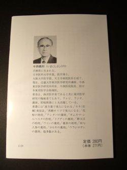 画像2: 小冊子 「山楂子(さんざし)の薬効」ー現代病を予防することが明らかになった薬用果実ー
