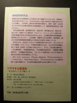 画像2: 小冊子 「リウマチと紅豆杉」 ―痛みと悩みのない生活へ
