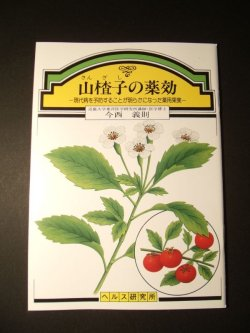 画像1: 小冊子 「山楂子(さんざし)の薬効」ー現代病を予防することが明らかになった薬用果実ー